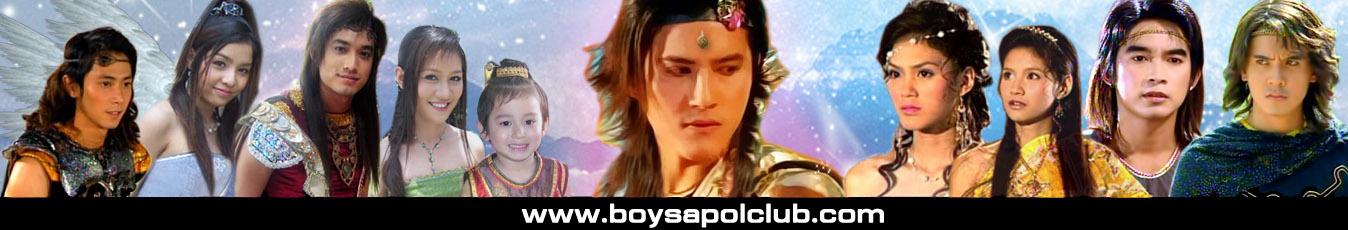 Boyclub ��Ѻͺ��蹢ͧ���ѡ�����